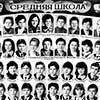 5-11 кл. ОСНОВНАЯ и СРЕДНЯЯ школа (11-17 лет)