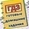 ГДЗ (Готовые домашние задания)