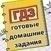 ГДЗ - Готовые домашние задания