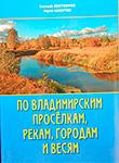 По Владимирским проселкам, рекам городам и весям