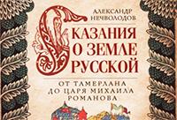 Новинка! Сказания о земле русской.
