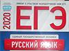 Новиинка! ЕГЭ 2020 Русский язык