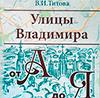 Улицы Владимира от А до Я.