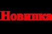 Новинка! История России в 3-х книгах.