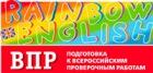 Новинка. Rainbow English 3 кл. ВПР